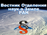 Вестник ОНЗ РАН