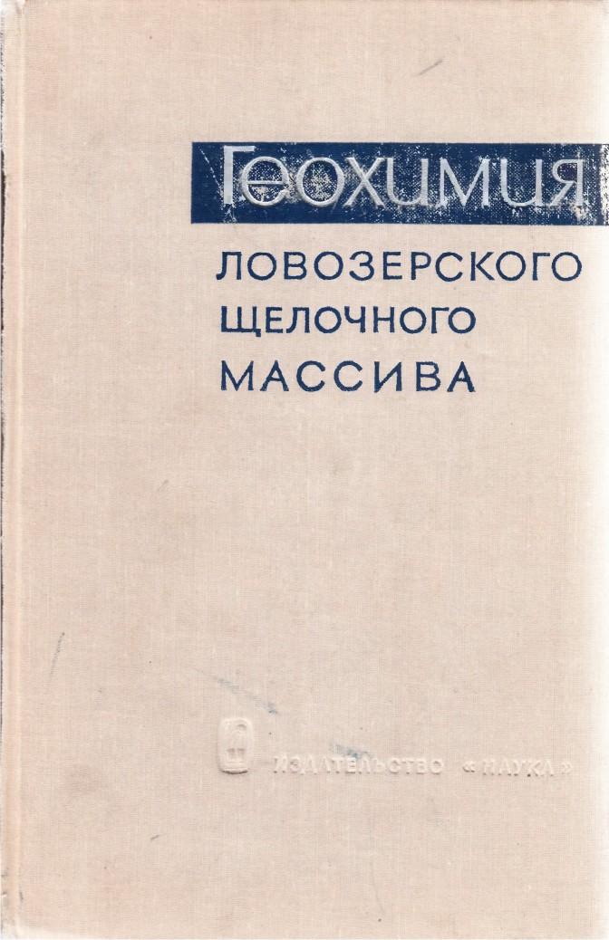 gerasimovsky